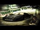 Need for speed Most Wanted Чёрный список #13 Vig
