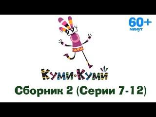 Куми-Куми - Все серии подряд (Серии 7-12)