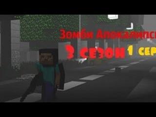 Сериал в Майнкрафт Зомби Апокалипсис 3 сезон 1 серия