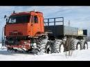 КАМАЗ ПОЛЯРНИК РУССКИЙ ВЕЗДЕХОД Russian truck for Russian roads