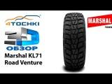 3D-обзор шины Marshal KL71 Road Venture MT - 4 точки. Шины и диски 4точки - Wheels & Tyres
