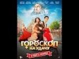 Гороскоп на удачу 2015 , Комедия, мелодрама, Россия, Новинки кино