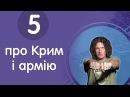 Скрябін про Крим і армію