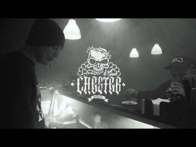 Честер [Небро] - зарядись хип-хопом (Приглашение 2016г.)
