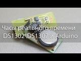 Часы реального времени DS1302 DS1307 и Arduino