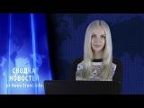 Сводка новостей (События Ньюс Фронт)/ 27.10.2015 / Roundup News Front ENG SUB