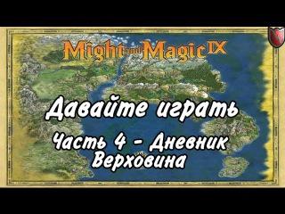 Давайте играть в Might & Magic 9! #4 - Дневник Верховина