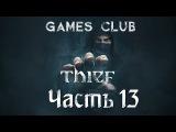 Прохождение игры Thief (PS4) часть 13 - Мастер-Особая