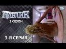 Павлик Наркоман - 3 сезон 3 серия
