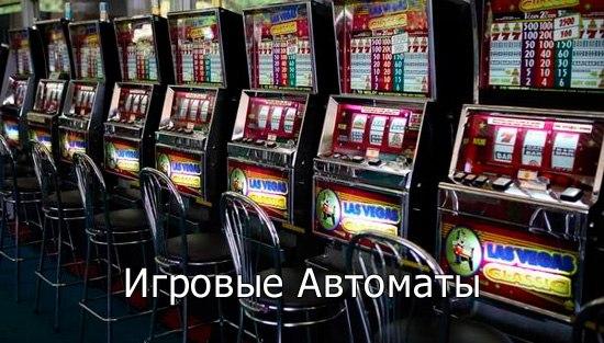 Игровые автоматы работа минск флеш игр игровые автоматы статья