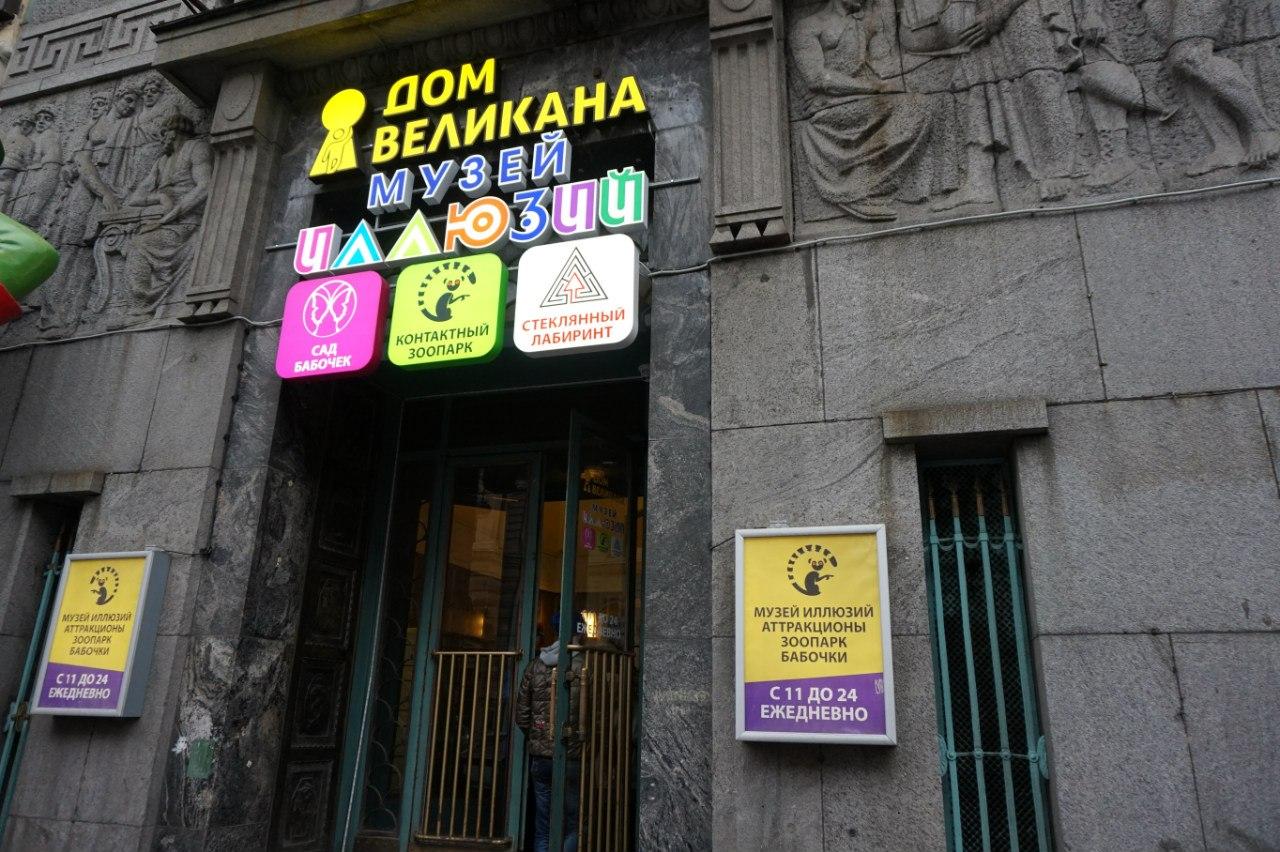 Дом Великана Музей Иллюзий - музей, метро метро