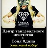 ★ Центр танцевального искусства Сони Freak ★