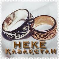 nikah_kazahstan