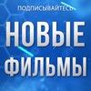 Kinoonline =filmacik.ru=