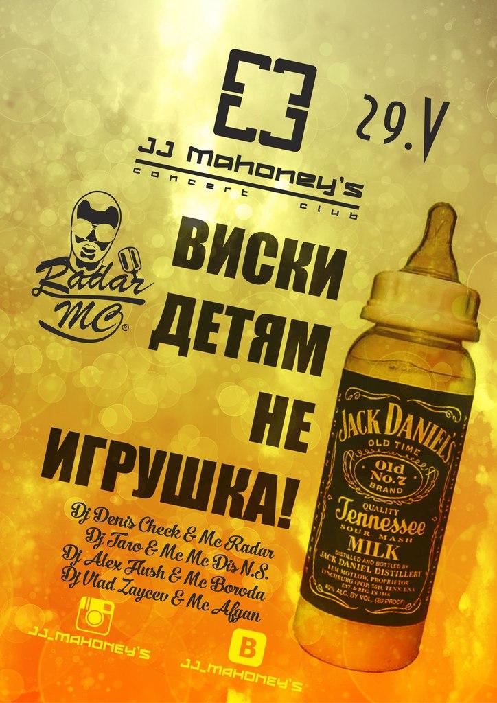 Афиша Улан-Удэ 29-30 мая//Виски детям не игрушка!//JJ Mahoney