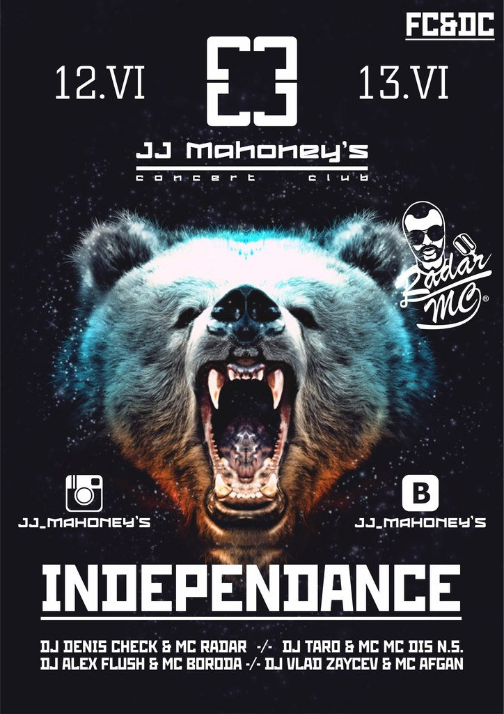 Афиша Улан-Удэ 12-13 июня//IndepenDance//JJ Mahoney's