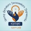ЦЕНТР ТЕХНИЧЕСКОГО ТВОРЧЕСТВА КОЛПИНО СПб