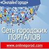 Сеть городских порталов ОнлайнГород