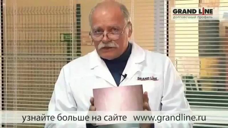 Металлочерепица GrandLine. Характеристики.