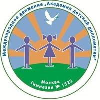 Академия детской дипломатии
