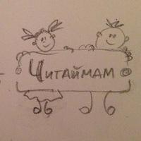 Логотип ЧИТАЙМАМ. Детский книжный клуб.