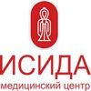 Исида Медицинский центр