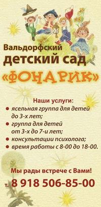 Вальдорфский-Детский-Сад Фонарик