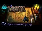 TRINE - #08. Престол павшего короля