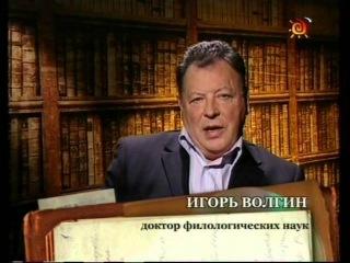Лев Толстой. Война и мир. Главные герои и темы романа