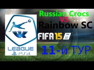 FIFA 15 Клубы профи VK League PS4 11й тур Russian Crocs VS Rainbow SC