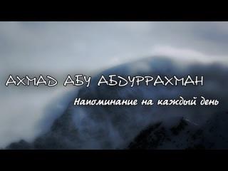 Ахмад абу Абдуррахман - Напоминание на каждый день (2)
