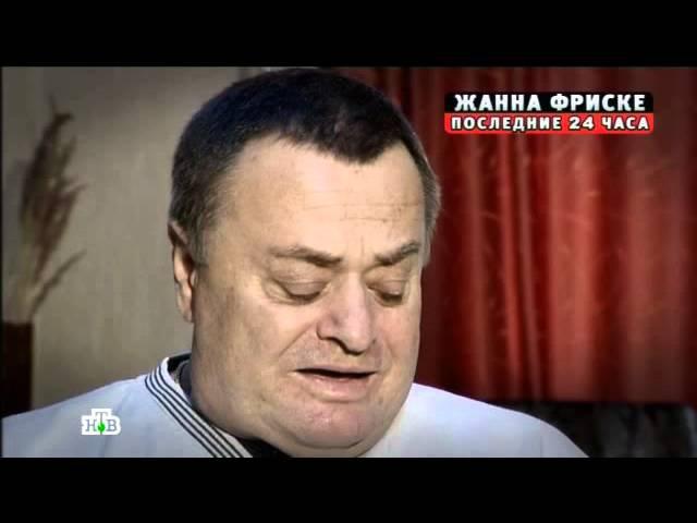 Новые русские сенсации Жанна Фриске Последние 24 часа