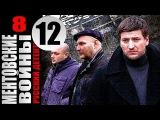 Ментовские войны 8 сезон 12 серия (2014) Боевик детектив криминал фильм сериал