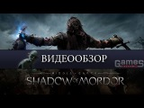 GameVision : Middle Earth: Shadow of Mordor (Обзор)