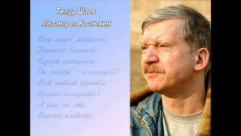 Тимур Шаов, Мизантроп Костюхин