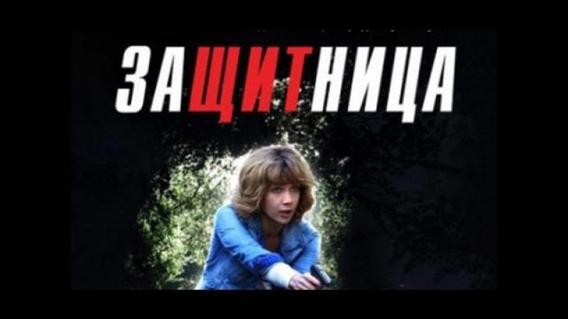 Защитница 6 серия (2012)
