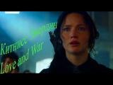 Китнисс Эвердин | Голодные Игры | И Вспыхнет Пламя | Сойка-Пересмешница | Love and War