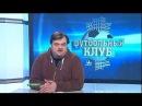 Хосеп Гвардиола - сюжет в Футбольном клубе (НТВ)