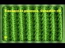 Knitting Tutorial for Beginners. Canadian rib. Вязание спицами. Канадская резинка