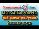 Бесплатная лотерея Социальный Шанс Вывод средств 3051 рубль Заработок без вложений