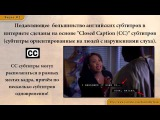 №2. Как правильно переводить фильмы и сериалы с английского на русский язык.