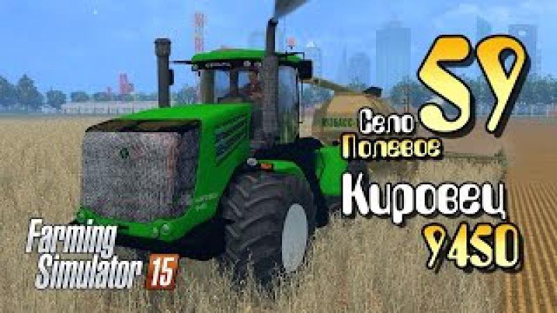 Кировец 9450 - ч59 Farming Simulator 2015