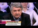 Ростислав Ищенко Для тех кто ещё не в курсе... Политика