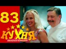 Кухня - Кухня - 83 серия (5 сезон 3 серия) [HD] комедия русская 2015