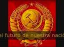 Himno de la URSS Гимн Советского Союза. Traducción al español.
