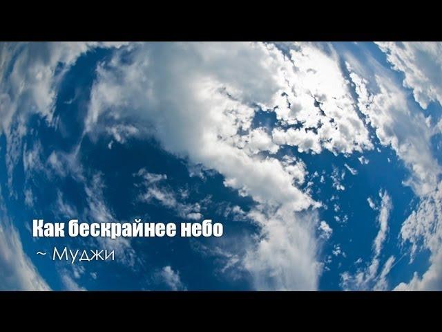 Как бескрайнее небо ~ Муджи