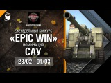 Epic Win - 140K золота в месяц - САУ 23.02 - 01.03 - от WARTACTIC GAMES [World of Tanks]