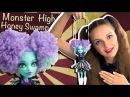 Honey Swamp Freak Du Chic (Хани Свомп Цирк Шапито) Monster High Обзор и Распаковка \ Review CHX93