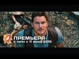Мир Юрского периода (2015) HD трейлер | премьера фильма Стивена Спилберга