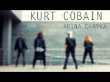 ARINA CHAYKA  AMPLIFY DOT - KURT COBAIN